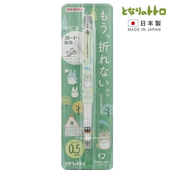 【SAS】【日本製】 ZEBRA 宮崎駿 吉卜力 龍貓 森林版 自動鉛筆 0.5mm