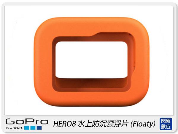 GOPRO HERO8 ACFLT-001 水上防沉漂浮片 Floaty 水上漂浮 浮潛 衝浪 潛水 保護(ACFLT001,公司貨)