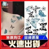 [24hr-現貨快出] 蝴蝶 防水 紋身 貼紙 小清新 刺青 紋身貼