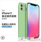 蘋果11手機殼攝像頭全包防摔iphone11鏡頭保護套液態硅膠11promax軟殼男女款11pro 創意新品