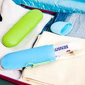 攜帶式旅行粉彩牙刷盒 置物盒 盥洗用具