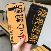 華碩 rog2 遊戲手機2 手機殼 ZS660KL 保護殼 個性 文字款 rog2 保護套 個性創意 ins潮殼