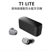 FIIL T1 Lite 真無線運動防水藍芽耳機│藍牙5.2/觸控操作/IPX7防水/32小時高續航