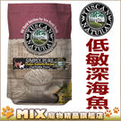 ◆MIX米克斯◆【現折100元】美國托斯卡Tuscan低敏無穀天然貓糧-鮭魚+蔬菜【13.2磅】