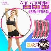 可拆卸泡棉呼啦圈收腹女式成人加重健身美乎拉圈8910斤軟【黑色地帶】