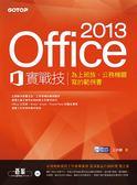 (二手書)Office 2013實戰技:為上班族、公務機關寫的範例書