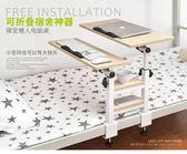 筆電卓-升降筆記本電腦桌上鋪床上用可折疊宿舍神器懶人書桌全館免運