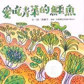 書立得-愛吃青菜的鱷魚(2016年新版)