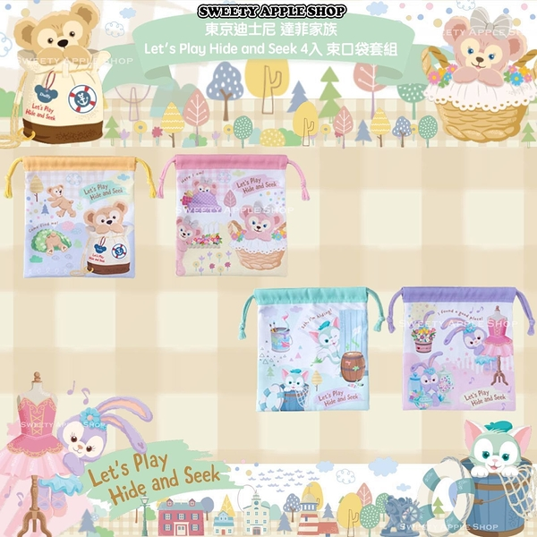 (現貨&樂園實拍)東京迪士尼 達菲家族 雪莉玫 史黛拉兔 畫家貓 Lets Play Hide and Seek 4入束口袋套組