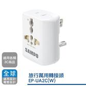 【SAMPO聲寶】旅行萬用轉接頭 EP-UA2C