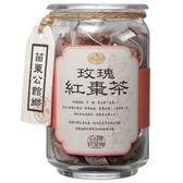 即期良品 宣洋花茶 曼寧 玫瑰紅棗茶 3gx20入/罐 ~惜福品~