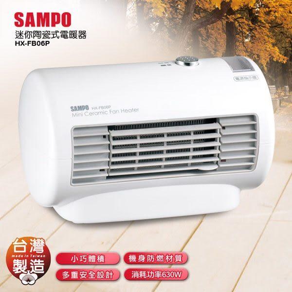 「限量福利品」SAMPO聲寶迷你陶瓷式電暖器 HX-FB06P [快速]