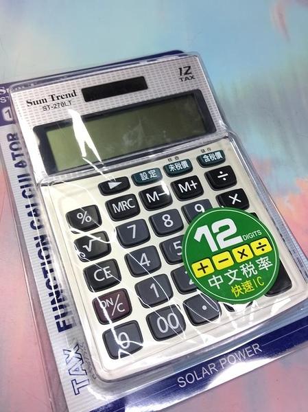 【Sum Trend 電子計算機ST-270LT】537828計算機 電子計算機 辦公用品【八八八】e網購