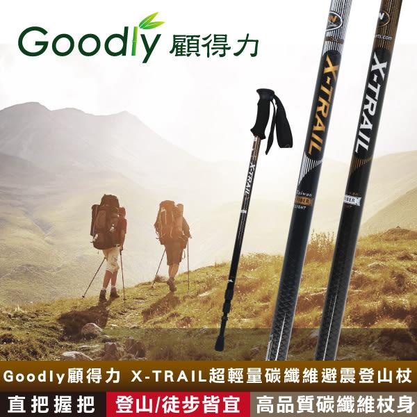 【Goodly顧得力】X-TRAIL超輕量碳纖維避震登山杖 直把握把 登山/徒步/健行皆宜