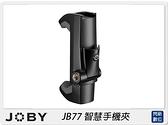 JOBY JB77 智慧手機夾(JB01682,公司貨)