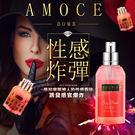 法國AMORCE費洛蒙香水-性感炸彈(女...