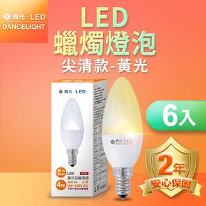 舞光 LED尖清羅浮宮蠟燭燈 4W E14 無藍光危害-6入組黃光(暖白)3000K