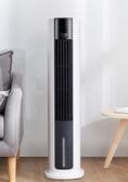 空調扇冷風機冷氣家用小型宿舍移動無葉水小空調風扇製冷機器 潮流衣舍