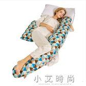 孕婦枕護腰側睡枕頭多功能u型枕靠抱枕托腹墊子側臥枕孕睡覺神器 小艾時尚.NMS