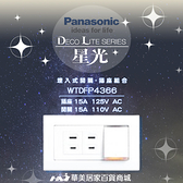 《Panasonic 國際牌》 星光系列 WTDFP4366/ 螢光單開關+雙插座/ 附面板 /國際牌開關插座