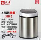 歐本充電式創意智能感應垃圾桶家用時尚歐式...