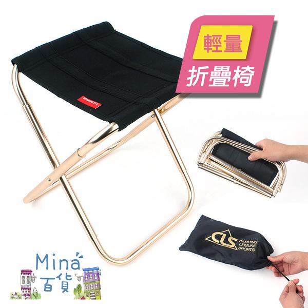 [7-11限今日299免運]戶外摺疊椅 休閒椅 釣魚椅 寫生椅 簡易折疊 鋁合金 便✿mina百貨✿【H068】