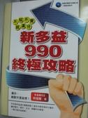 【書寶二手書T9/語言學習_XFC】不知不覺就滿分 - 新多益990終極攻略(附一片MP3)原價_480_何佳陵