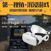 10代vr眼鏡一體機8虛擬vr手機專用4d眼睛ar9 MKS雙12