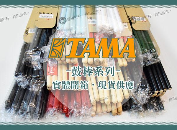 【小麥老師樂器館】現貨! 日本製造 TAMA 鼓棒 H-YKB 北美胡桃木 電子鼓 爵士鼓