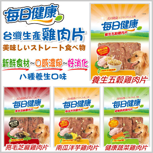 *KING WANG*每日健康《台灣生產雞肉片》嗜口性佳超好吃共八種口味可選-135g