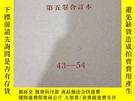 二手書博民逛書店罕見中國語文第五卷合訂本43-541956年1月號Y426911