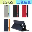 【陸少】撞色系列 LG G5 手機皮套 撞色拼色 翻蓋 lg g5保護套 支架 g5外殼
