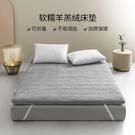 床墊 羊羔絨床墊軟墊被加厚保暖冬季榻榻米床褥子租房專用學生宿舍單人【幸福小屋】