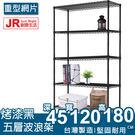 【JR創意生活】重型五層烤漆黑45X120X180cm 波浪架 衣櫥架 鐵力士架 鐵架