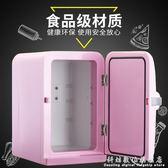 美固5L迷你冰箱車載冰箱冷暖兩用小冰箱迷你小型家用化妝品冷藏 igo 科炫數位