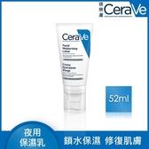 CeraVe夜用修護保濕乳 52ml