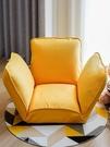 懶人沙發榻榻米日式單人沙發椅床上靠背椅宿舍椅子可摺疊電腦躺椅 小山好物