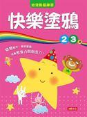 快樂塗鴉2〜3歲