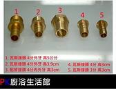 ❤PK廚浴生活館❤高雄熱水器零件 熱水器瓦斯專用 銅製內牙.外牙/熱水器接頭/瓦斯接頭