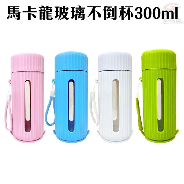 金德恩 馬卡龍搖擺玻璃不倒杯300ml/多款可選/綠/粉/白/藍/隨身瓶/玻璃瓶