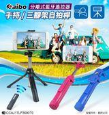 【免運】 aibo TZ07-10 手持 三腳架 無線藍牙自拍桿  三腳架/支架/手機/自拍神器/三角架/手機支架