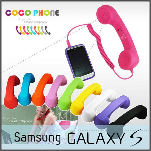 ※COCO Phone 復古電話筒/手機外接話筒/SAMSUNG GALAXY S5 I9600/S6 G9208/S6 Edge G9250/S6 Edge+/S7+/PLUS/mini