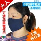 大人【三層不織布口罩】符合疾管署建議材質...
