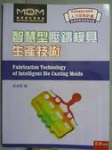 【書寶二手書T3/大學理工醫_QKY】智慧型壓鑄模具生產技術_莊水旺