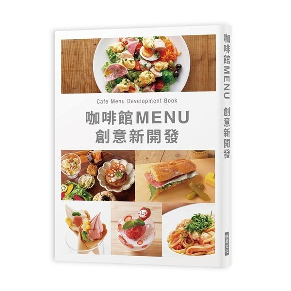 咖啡館MENU創意新開發:Café Menu Development Book