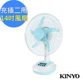 【KINYO】14吋(充/插)兩用行動風扇-天空藍(CF-1401)不插電也能吹