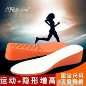 一體運動增高鞋墊 全掌隱形4.5cm內增高鞋墊 分碼男女增高墊  遇見生活