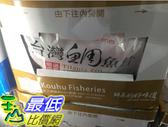 [COSCO代購] 需低溫配送無法超取 KOUHU TILAPIA FILLET口湖鯛魚魚片 2.5公斤 _C101218