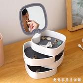 旋轉多層首飾盒耳飾收納盒手飾耳釘耳環項鏈飾品架防塵盒子小精致 創意家居