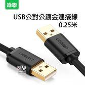 ~妃凡~高速傳輸!綠聯USB 公對公鍍金連接線0 25 米數據線USB 連接線鍍金31 8MB 20
